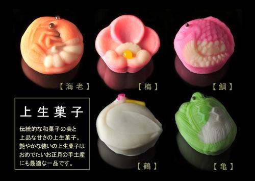 上生菓子POP