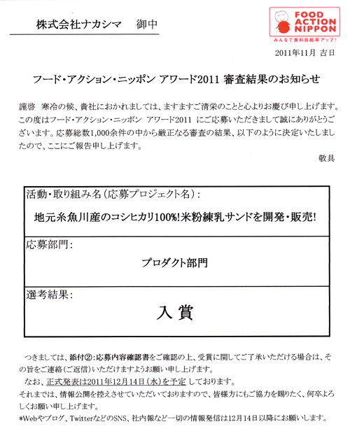 フード・アクション・ニッポン アワード2011審査結果