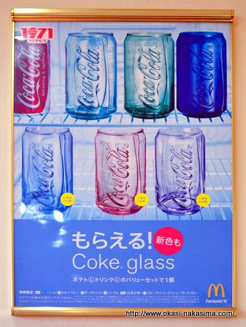 コーラのグラス