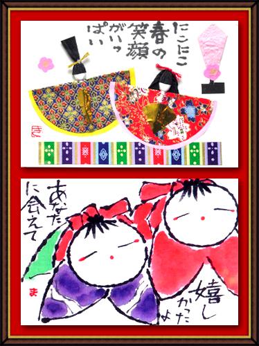 奴奈川絵手紙の会さん2月の絵手紙