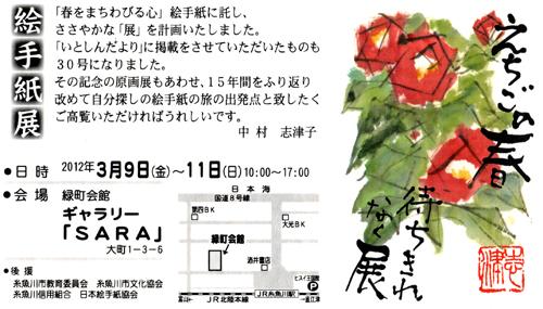 中村志津子先生の絵手紙展のお知らせ