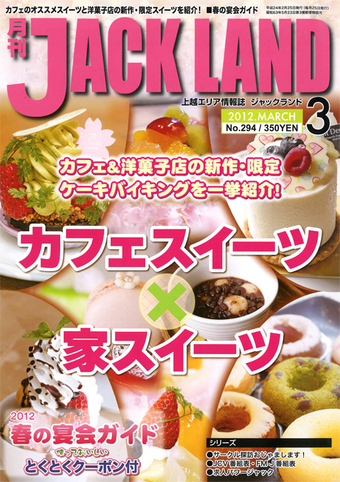 月刊JACK LAND3月号