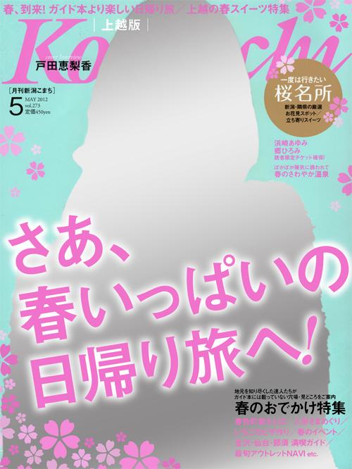 月刊新潟Komachi上越版5月号