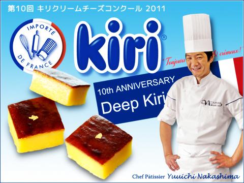 第10回キリクリームチーズコンクール2011