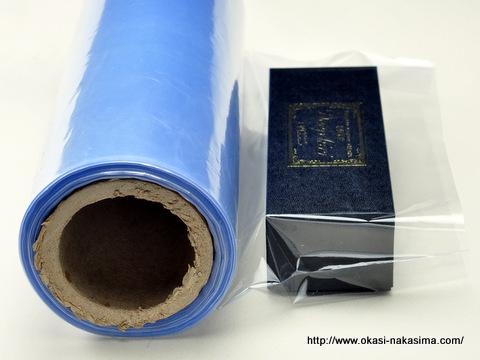 シュリンク包装の専用フィルムに包む