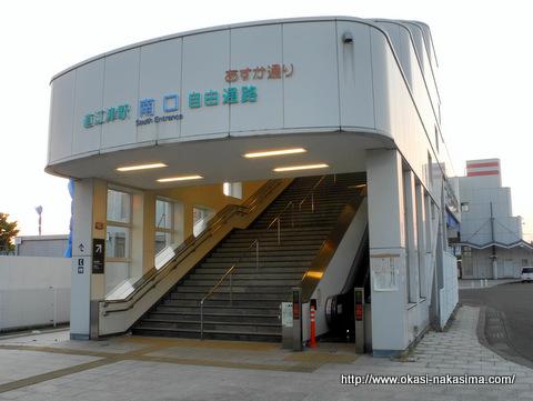 直江津駅南口