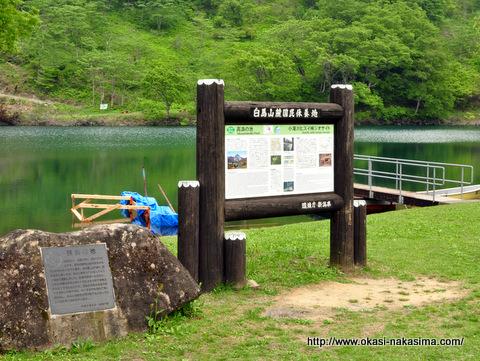 高浪の池の看板