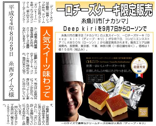 8月29日の糸西タイムスさんの記事