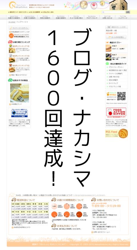 ブログ・ナカシマ1600回記念