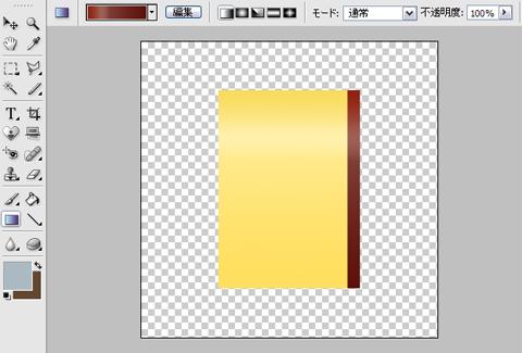 長方形のイラスト