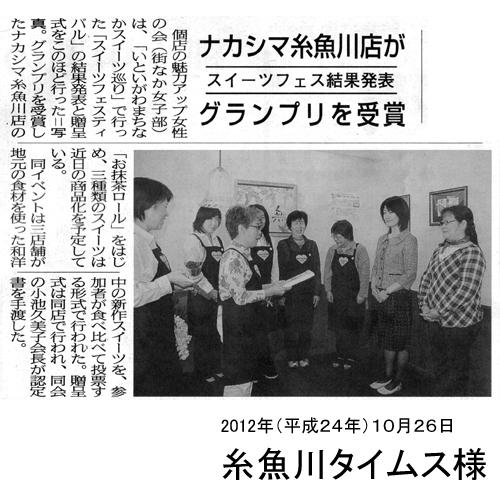 グランプリの記事(糸魚川タイムス様)