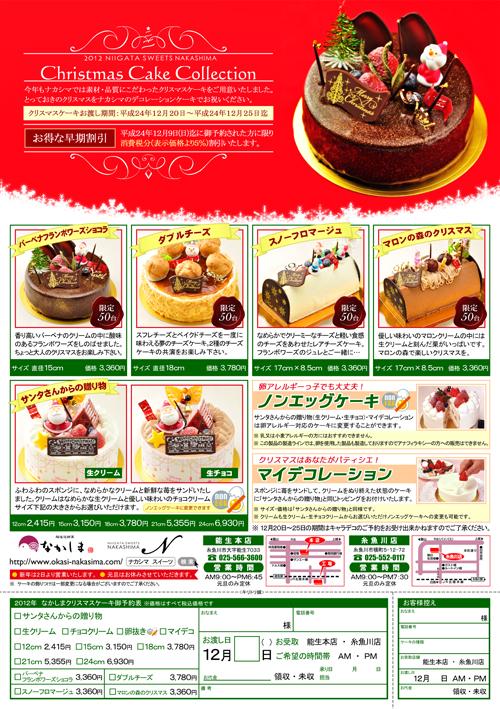 2012年・クリスマスパンフレット