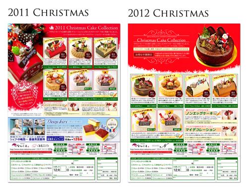 2011年と2012年のクリスマスケーキパンフレット