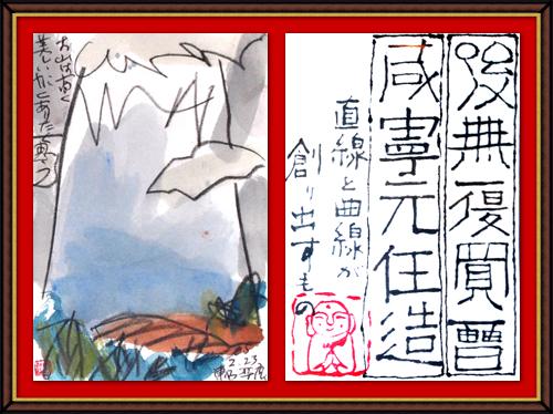 奴奈川絵手紙の会さんの春の絵手紙