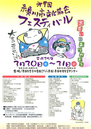 第7回糸魚川市文化協会フェスティバル