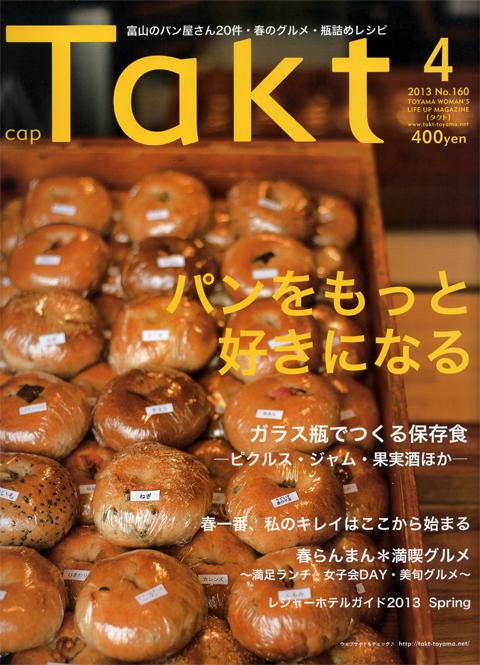 富山県の雑誌「Takt」さん4月号