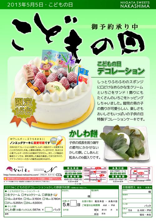 子供の日デコレーションケーキパンフレット