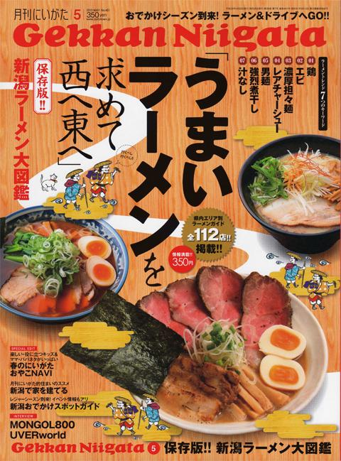 月刊にいがた5月号