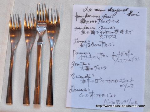 フランス料理のフルコース