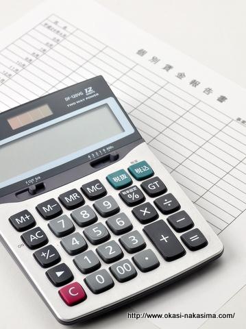 労働保険の算定基礎