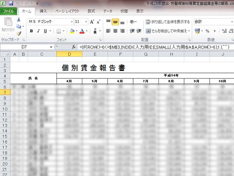 表計算ソフト