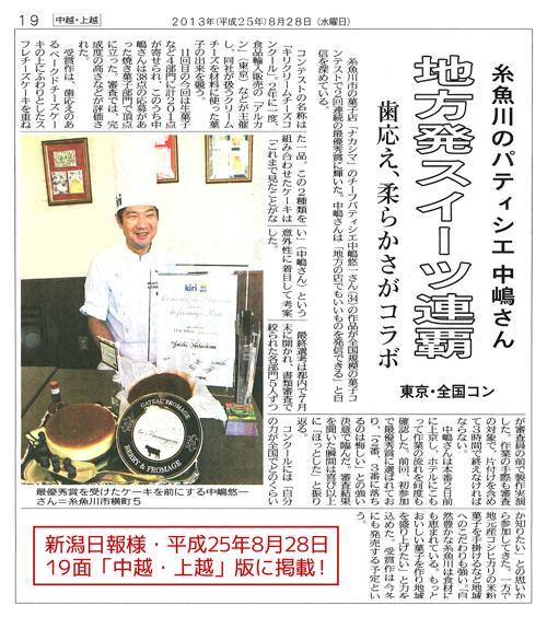 8月28日新潟日報様19面