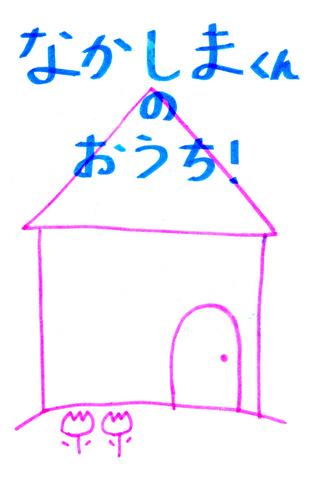 息子の絵本の表紙