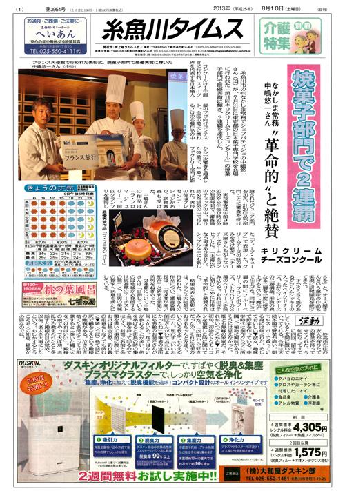 糸魚川タイムスさんのキリクリームチーズコンクールの記事