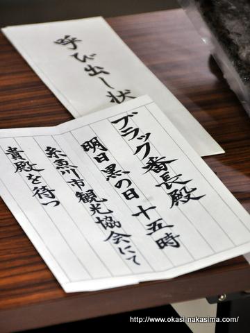 ブラック番長への手紙