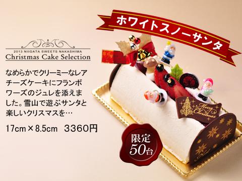 2013年クリスマスケーキ「ホワイトスノーサンタ」