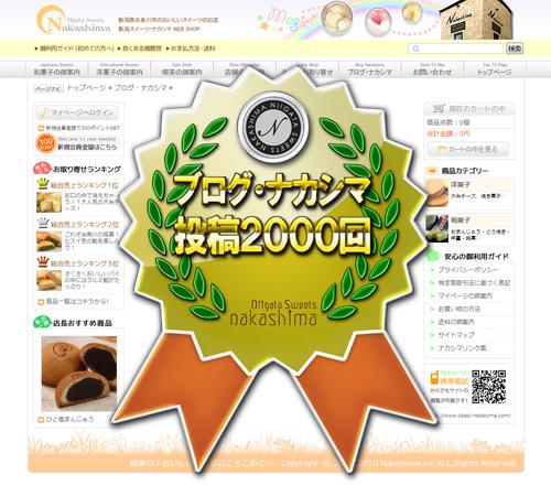 ブログ・ナカシマ通算投稿2000回達成