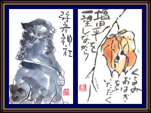 奴奈川絵手紙の会さんの絵手紙