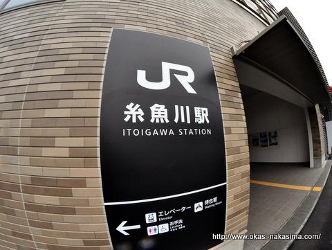 糸魚川駅の看板