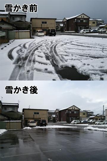 雪かき前と後の比較
