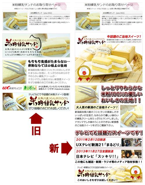 米粉練乳サンドの商品ページ