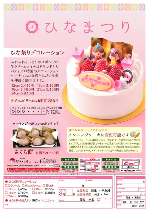 2014年・ひな祭りデコレーションケーキパンフレット