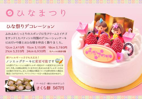ひな祭りのデコレーションケーキ
