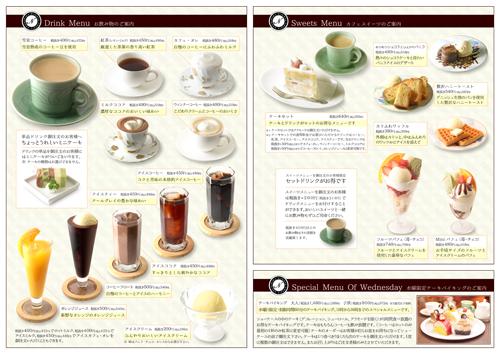 喫茶メニュー
