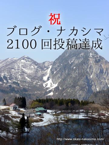 ブログ・ナカシマ2100回投稿達成