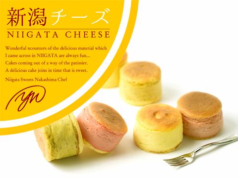 新潟チーズ