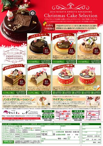 クリスマスケーキのページ