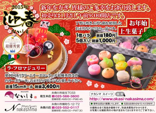 糸魚川タイムス様の広告