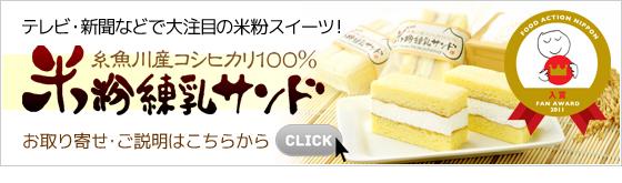 人気お取り寄せ商品・米粉練乳サンド