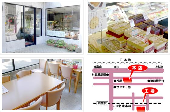 糸魚川店店舗の御紹介