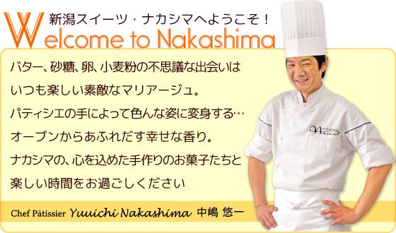 新潟スイーツ・ナカシマへようこそ!